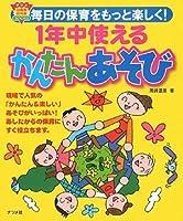 1年中使える かんたんあそび (ナツメ幼稚園・保育園BOOKS)