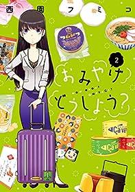 おみやげどうしよう?(2) (コミックDAYSコミックス)