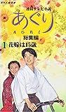 あぐり 総集編(1)花嫁は15才 [VHS]