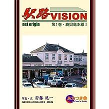 駅路VISION 第1巻・鹿児島本線Ⅰ 2002初版