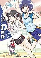 Cue(2) (サンデーGXコミックス)