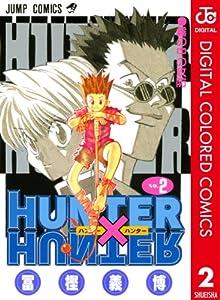 HUNTER×HUNTER カラー版 2巻 表紙画像