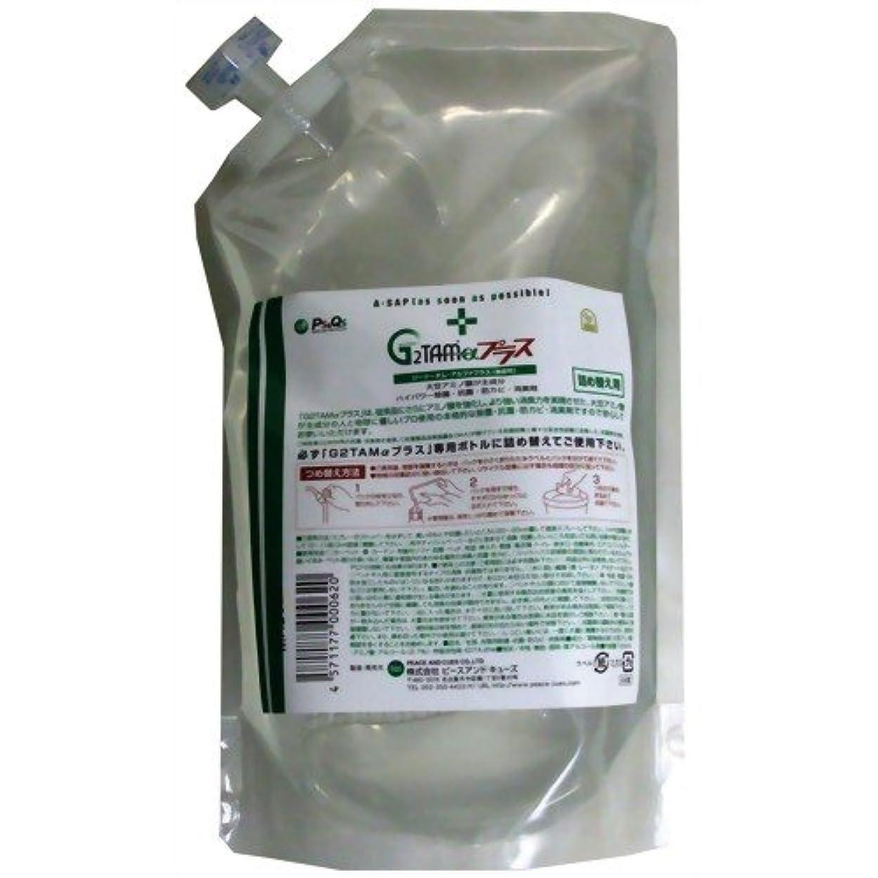肘エンコミウム成長するAW G2TAMαプラス1L スタンドパウチ GAP1000RN