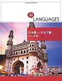 日本語 - テルグ語 初心者用: 2ヶ国語対応