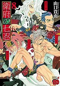 衛府の七忍 8 (チャンピオンREDコミックス)