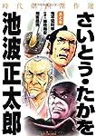 さいとう・たかを/池波正太郎時代劇画傑作選 其之3 (SPコミックス)
