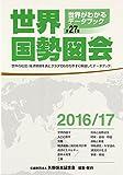 世界国勢図会 2016/17年版―世界がわかるデータブック