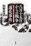 八月十五日からの戦争「通化事件」 日本人が知らない満洲国の悲劇 (扶桑社BOOKS)