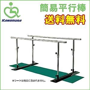 カワムラサイクル 簡易平行棒/ BP2