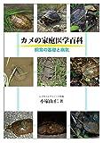 カメの家庭医学百科―飼育の基礎と病気