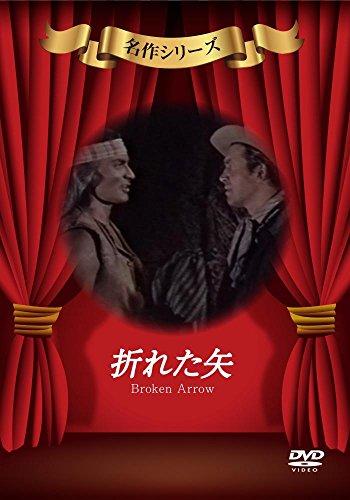 折れた矢 [DVD]