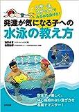 発達が気になる子への水泳の教え方: スモールステップでみるみる泳げる!