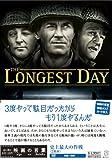 史上最大の作戦(2枚組) (初回生産限定) [DVD] 画像