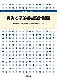専門基礎ライブラリー 実例で学ぶ機械設計製図