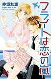 フライトは恋の嵐【試し読み増量版】 (プリンセス・コミックス プチプリ)