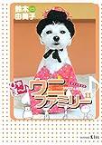ひゃほ~♪ウニファミリー(11) (Kissコミックス)