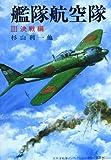 艦隊航空隊〈3 決戦編〉 (太平洋戦争ノンフィクション)
