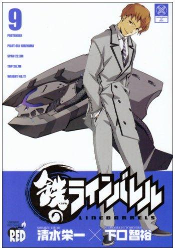 鉄のラインバレル 9 (チャンピオンREDコミックス)の詳細を見る