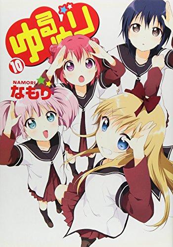 ゆるゆり (10) (IDコミックス 百合姫コミックス)の詳細を見る