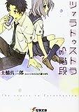 ツァラトゥストラへの階段 / 土橋 真二郎 のシリーズ情報を見る