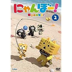 にゃんぼー!  第2巻 [DVD]