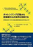チャレンジング行動から認知症の人の世界を理解する BPSDからのパラダイム転換と認知行動療法に基づく新しいケア