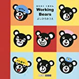 Working Bears (ART BOX GALLERYシリーズ) 画像