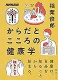 NHK出版 学びのきほん からだとこころの健康学 (教養・文化シリーズ NHK出版学びのきほん)