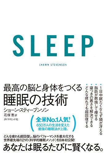 SLEEP最高の脳と身体をつくる睡眠の技術 ショーン・スティーブンソン