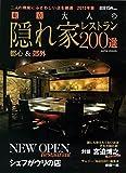 東京大人の隠れ家レストラン200選 2015年版 二人の晩餐にふさわしい店を厳選 (saita mook)