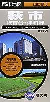 都市地図 山口県 萩市 秋吉台・津和野 (地図 | マップル)