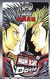 卓球Dash!! 12 (少年チャンピオン・コミックス)