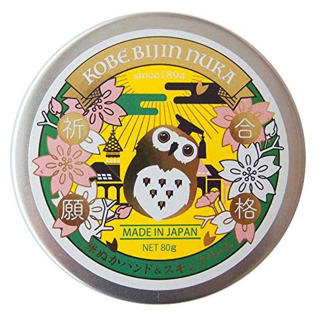 半径いろいろスラム街神戸美人ぬか 米ぬかハンド&スキンクリーム(合格祈願)【クレバーハーブの香り】 80g