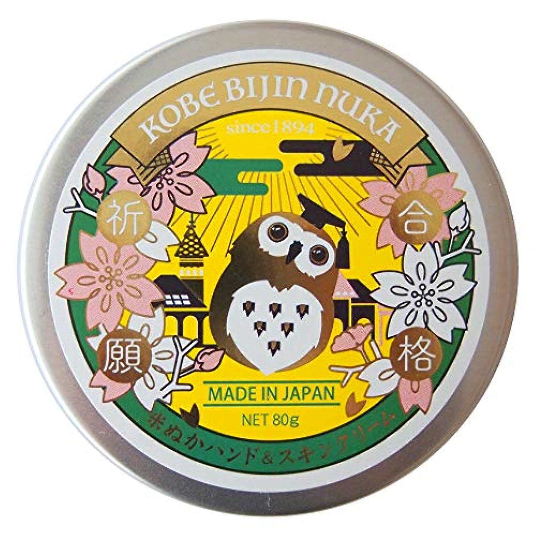 再開ベーコン隣接する神戸美人ぬか 米ぬかハンド&スキンクリーム(合格祈願)【クレバーハーブの香り】 80g