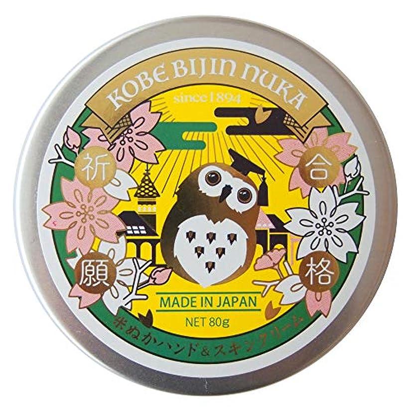 掃く凍るパッド神戸美人ぬか 米ぬかハンド&スキンクリーム(合格祈願)【クレバーハーブの香り】 80g