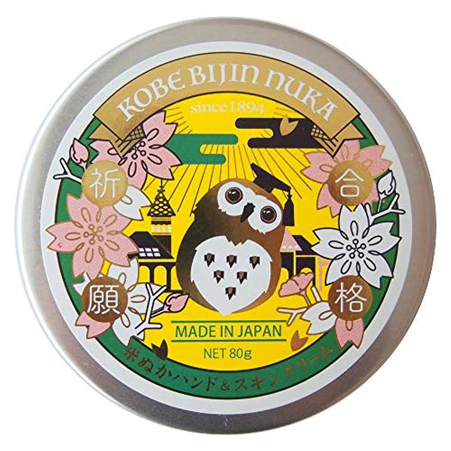 肝干渉するクリープ神戸美人ぬか 米ぬかハンド&スキンクリーム(合格祈願)【クレバーハーブの香り】 80g