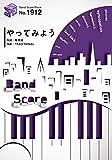 バンドスコアピースBP1912 やってみよう / WANIMA ~au 2017年三太郎シリーズCMソング