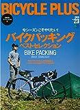 BICYCLE PLUS(バイシクルプラス) <br />vol.23 (エイムック 4021)