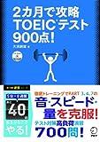 2カ月で攻略 TOEIC(R)テスト900点 (残り日数逆算シリーズ)