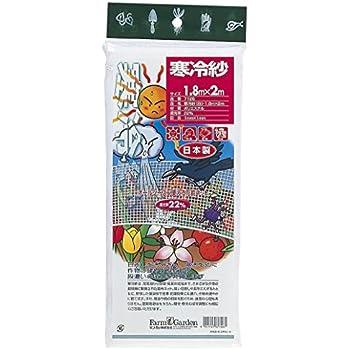 FarmGarden 防虫・遮光・防霜ネット 寒冷紗(白) 1.8m×2m 7126