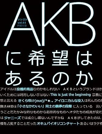 ソシゴトvol.3 特集:AKBに希望はあるのか