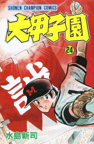 大甲子園 (24) (少年チャンピオン・コミックス)