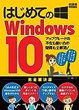 はじめてのWindows10 (アップグレードの不安も使い方の疑問も全解消!)