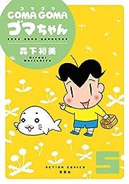 COMA GOMA ゴマちゃん : 5 (アクションコミックス)
