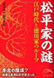 松平家の謎 (新人物往来社文庫)
