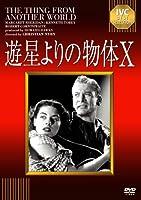 遊星よりの物体X 《IVC BEST SELECTION》 [DVD]