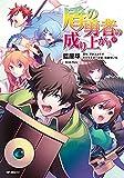 盾の勇者の成り上がり (19) (MFコミックス フラッパーシリーズ)