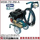丸山製作所 洗浄・防除両用タイプ丸山製作所 農業用エンジン式高圧洗浄機 MSW-72-2M-A 316128