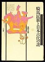 騎馬民族と日本古代の謎 (古代学ミニエンサイクロペディア)