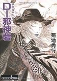 Dー邪神砦 (朝日文庫 き 18-24 ソノラマセレクション 吸血鬼ハンター 13)
